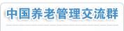 中国养老交流群