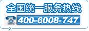 全国统一服务热线:400-6008-747