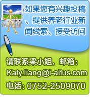 如果您有兴趣投稿、提供养老行业新闻线索、接问访问,请联系梁小姐,邮箱:Katy.liang@i-altus.com,电话:0752-2509070